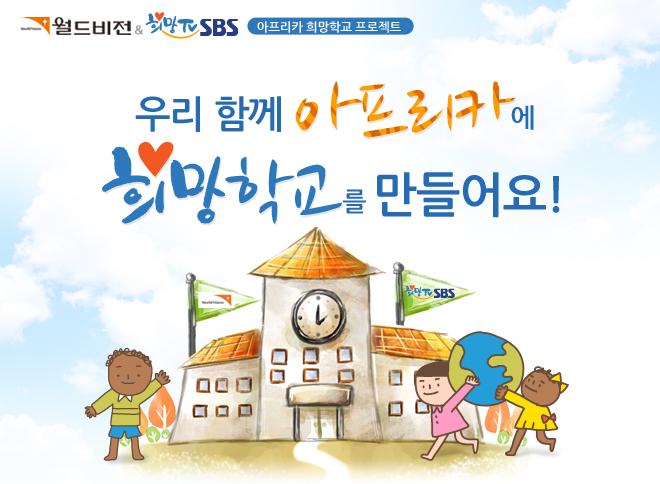 월드비전 & 희망TV SBS 아프리카 희망학교 프로젝트. 우리 함께 아프리카에 희망학교를 만들어요!