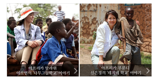 아프리카 희망학교 프로젝트를 통해 아이들에게 소중한 배움의 기회, 희망의 학교를 함께 만들어요!
