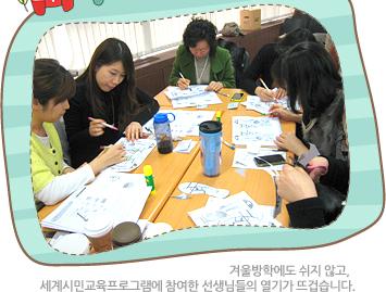 겨울방학에도 쉬지 않고, 세계시민교육프로그램에 참여한 선생님들의 열기가 뜨겁습니다.