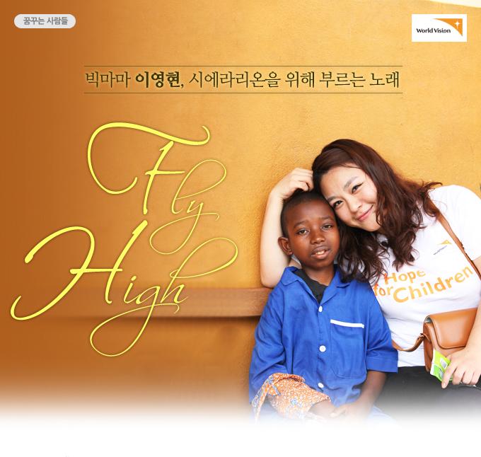 빅마마 이영현, 시에라리온을 위해 부르는 노래 'Fly High'