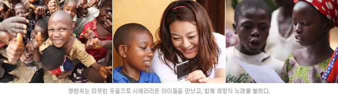 영현씨는 따뜻한 웃음으로 시에라리온 아이들을 만났고, 함께 희망의 노래를 불렀다.