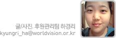 글/사진. 후원관리팀 하경리