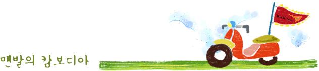 맨발의 캄보디아