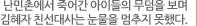 난민촌에서 죽어간 아이들의 무덤을 보며 김혜자 친선대사는 눈물을 멈추지 못했다.