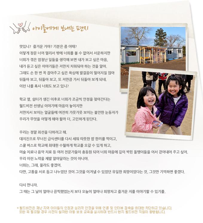 아이들에게 보내는 편지