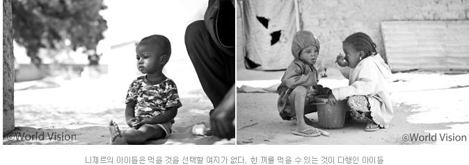 니제르의 아이들은 먹을 것을 선택할 여지가 없다. 한 끼를 먹을 수 있는 것이 다행인 아이들