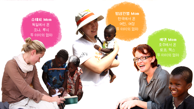 첫번째사진 독일에서 온 슈테피 Mom 조나, 루시 두아이의 엄마, 두번째 사진 한국에서 온 밤삼킨별 Mom 여민,여정 두아이의 엄마, 세번째사진 호주에서 온 에덴 Mom 로코, 맥스 두아이의 엄마