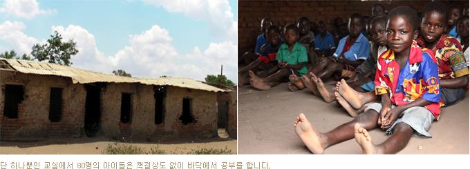 단 하나뿐인 교실에서 80명의 아이들은 책걸상도 없이 바닥에서 공부를 합니다.