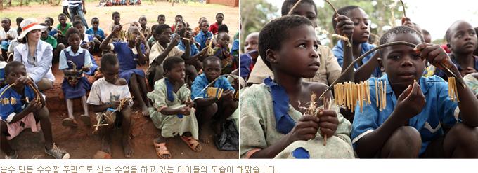 손수 만든 수수깡 주판으로 산수 수업을 하고 있는 아이들의 모습이 해맑습니다.