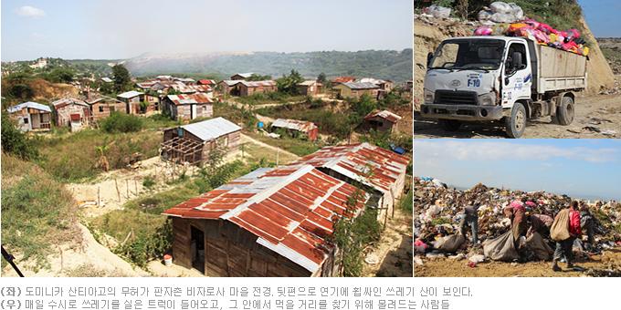 (좌) 도미니카 산티아고의 무허가 판자촌 비자로사 마을 전경. 뒷편으로 연기에 휩싸인 쓰레기 산이 보인다.  (우) 매일 수시로 쓰레기를 실은 트럭이 들어오고,  그 안에서 먹을 거리를 찾기 위해 몰려드는 사람들