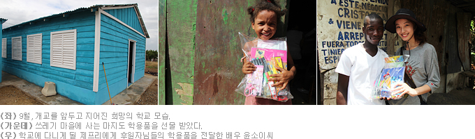 (좌) 9월, 개교를 앞두고 지어진 희망의 학교 모습 (가운데) 쓰레기 마을에 사는 마지도 학용품을 선물 받았다. (우) 학교에 다니게 될 제프리에게 후원자님들의 학용품을 전달한 배우 윤소이씨