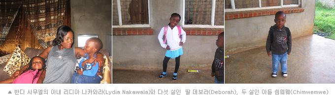 반다 사무엘의 아내 리디아 나카와라(Lydia Nakawala)와 다섯 살인  딸 데보라(Deborah),  두 살인 아들 침웨뭬(Chimwemwe)
