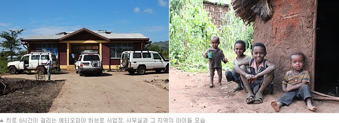 차로 8시간이 걸리는 에티오피아 하브로 사업장. 사무실과 그 지역의 아이들 모습