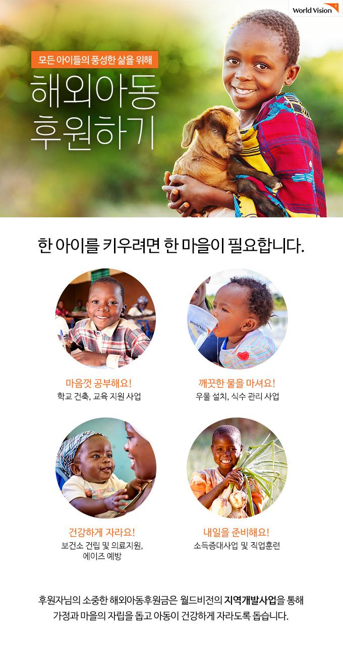 모든 아이들의 풍성한 삶을 위해 해외아동 후원하기-한 아이를 키우려면 한 마을이 필요합니다.