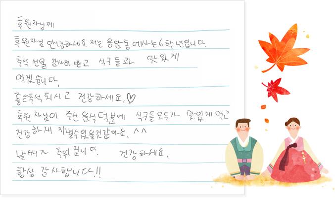 수혜 아동의 편지