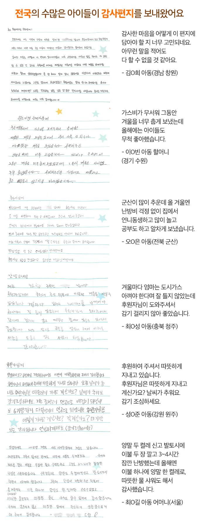 전국의 수많은 아이들이 감사편지를 보내왔어요