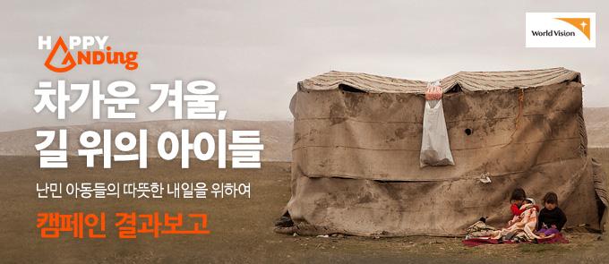 해피앤딩 <차가운 겨울, 길 위의 아이들> 캠페인 결과보고