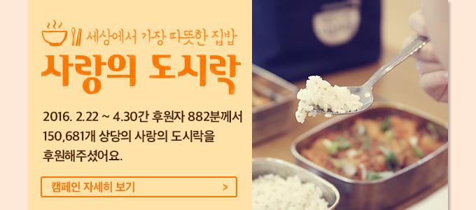 세상에서 가장 따뜻한 집밥 캠페인2016년 2월 22일부터 4월 30일간 후원자 882분께서 150,681개 상당의 사랑의 도시락을 후원해주셨어요.