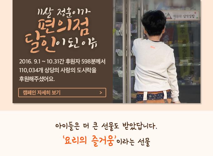 11살 정훈이가 편의점 달인이 된 이유 캠페인2016년 9월 1일부터 10월 31일간 후원자 598분께서 110,034개 상당의 사랑의 도시락을 후원해주셨어요.