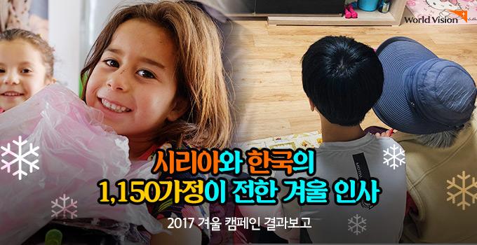 시리아와 한국의 1,150가정이 전한 겨울인사. 2017 겨울 캠페인 결과보고