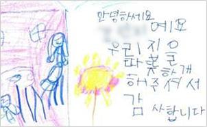 후원아동이 그려준 감사 편지