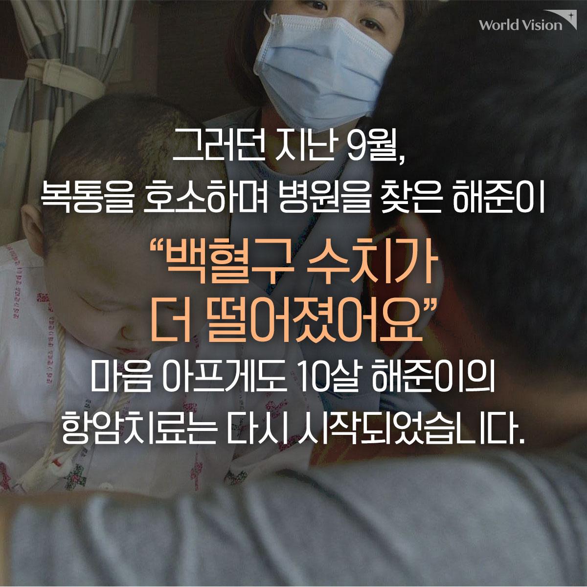 """그러던 지난 9월, 복통을 호소하며 병원을 찾은 해준이. """"백혈구 수치가 더 떨어졌어요."""" 마음 아프게도 10살 해준이의 항암치료는 다시 시작되었습니다."""
