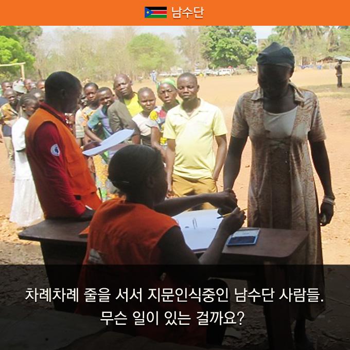 남수단, 차례차례 줄을 서서 지문인식중인 남수단 사람들. 무슨 일이 있는 걸까요?