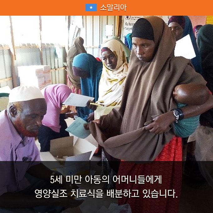 소말리아, 5세 미만 아동의 어머니들에게 영양실조 치료식을 배분하고 있습니다.