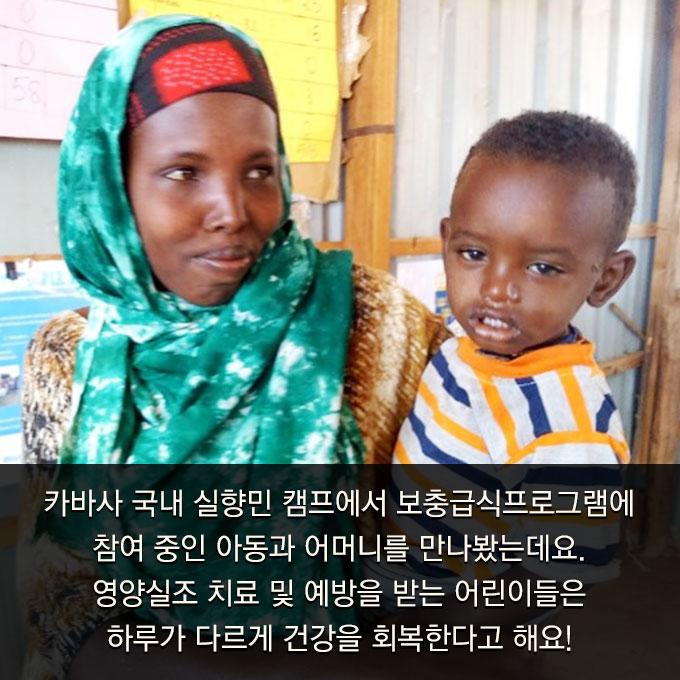 카바사 국내 실향민 캠프에서 보충급식프로그램에 참여 중인 아동과 어머니를 만나봤는데요. 영양실조 치료 및 예방을 받는 어린이들은 하루가 다르게 건강을 회복한다고 해요!