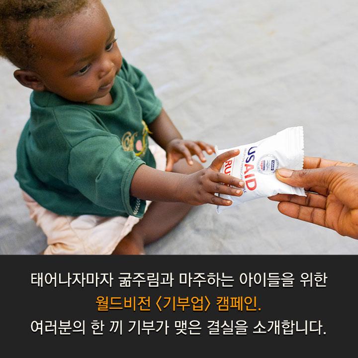 태어나자마자 굶주림과 마주하는 아이들을 위한 월드비전 기부업 캠페인, 여러분의 한 끼 기부가 맺은 결실을 소개합니다.