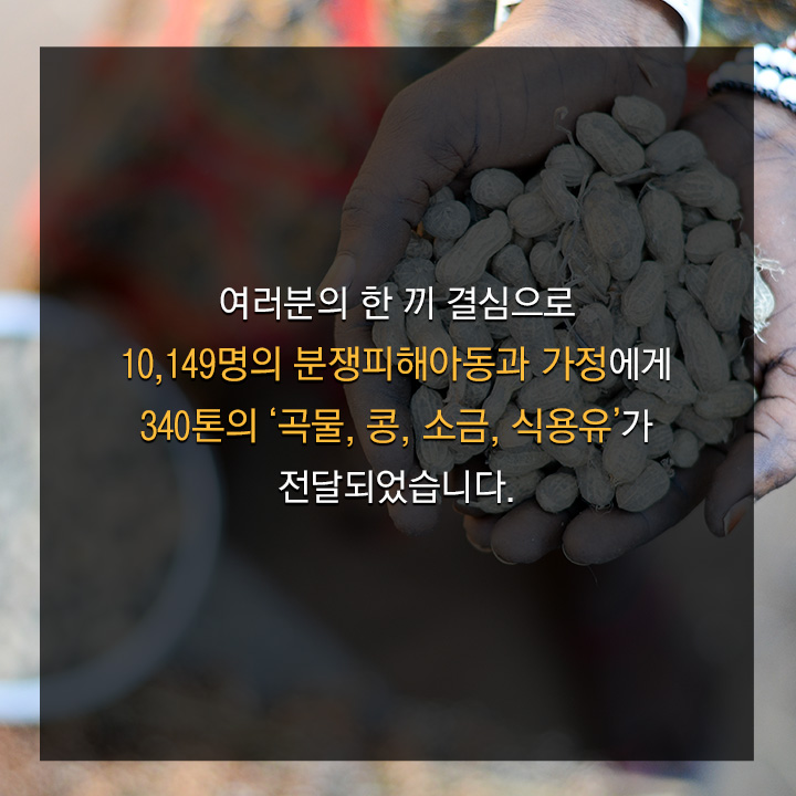 여러분의 한 끼 결심으로 10,149명의 분쟁피해아동과 가정에게 340톤의 곡물, 콩, 소금, 식용유가 전달되었습니다.