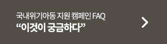 국내위기아동 지원 캠페인 FAQ 이것이 궁금하다