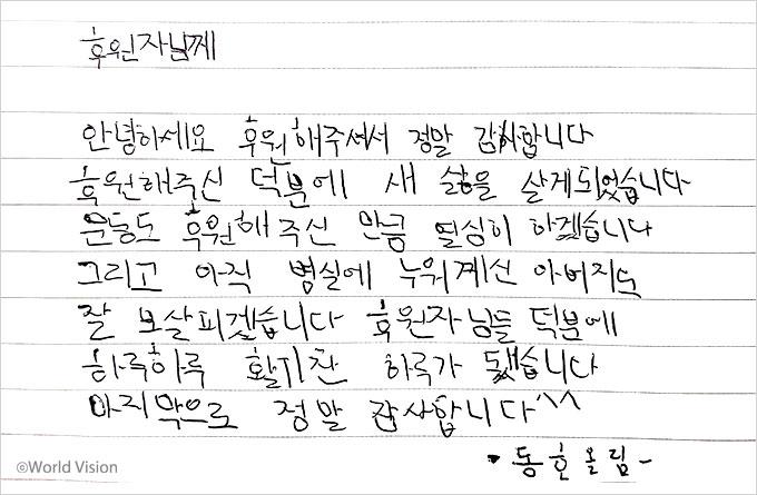 동호의 편지