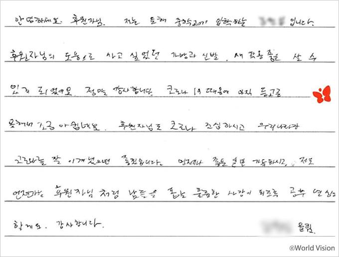 후원아동의 편지