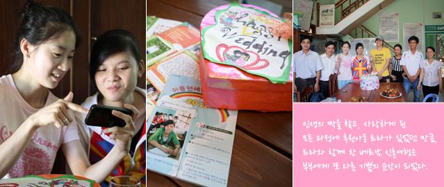 인생의 짝을 찾고, 사랑하게 된 모든 과정에  후원아동 트라가 있었던 만큼,  트라와 함께 한 베트남 신혼여행은 부부에게 또 다른 기쁨의 순간이 되었다.