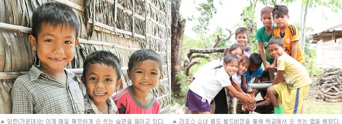 (좌)당린(가운데)는 이제 매일 깨끗하게 손 씻는 습관을 들이고 있다. (우)라오스 소녀  팸도 월드비전을 통해 학교에서 손 씻는 법을 배웠다.