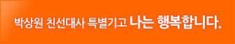 박상원 친선대사 특별기고 나는 행복합니다.