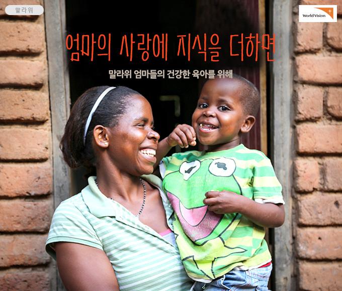 엄마의 사랑에 지식을 더하면-말라위 엄마들의 건강한 육아를 위해