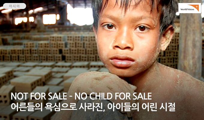 NOT FOR SALE – NO CHILD FOR SALE