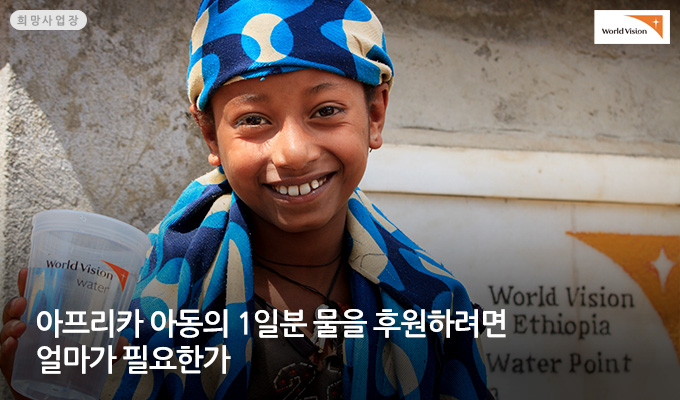 아프리카 아동의 1일분 물을 후원하려면 얼마가 필요한가
