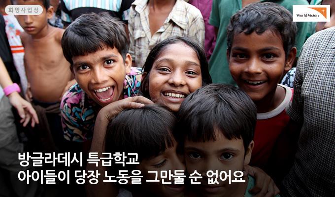 방글라데시 특급학교 아이들이 당장 노동을 그만둘 순 없어요