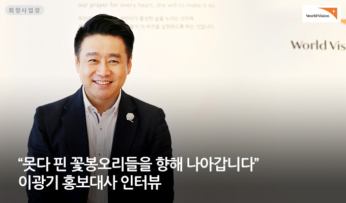 못다 핀 꽃봉오리들을 향해 나아갑니다 이광기 홍보대사 인터뷰
