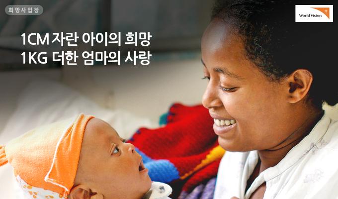 1CM 자란 아이의 희망, 1KG 더한 엄마의 사랑