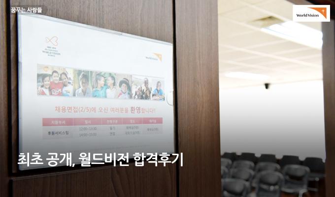 최초공개, 월드비전 합격후기