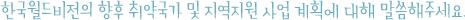 한국월드비전의 향후 취약국가 및 지역지원 사업 계획에 대해 말씀해주세요.