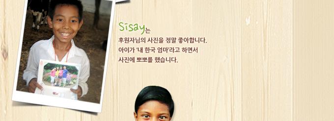 Sisay는 후원자님의 사진을 정말 좋아합니다. 아이가 '내 한국 엄마'라고 하면서 사진에 뽀뽀를 했습니다