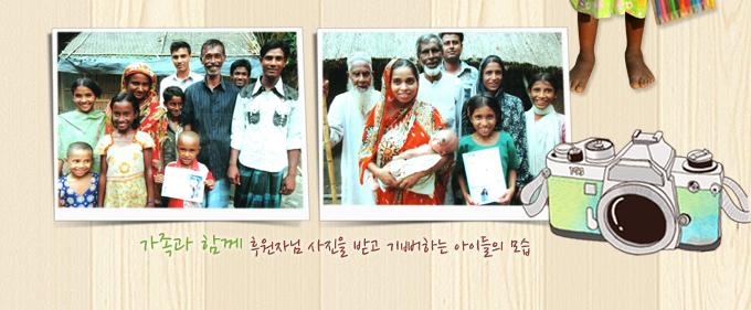 가족들과 함께 후원자님 사진을 받고 기뻐하는 아이들의 모습