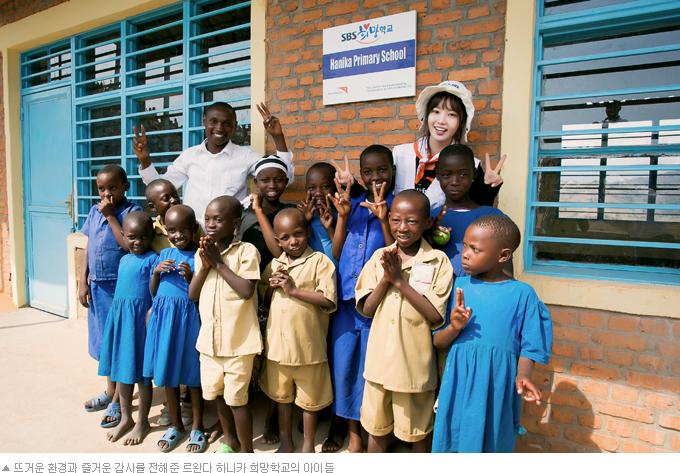뜨거운 환경과 즐거운 감사를 전해준 르완다 하니카 희망학교의 아이들
