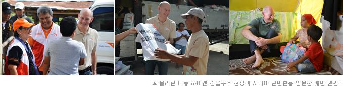 필리핀 태풍 하이옌 긴급구호 현장과 시리아 난민촌을 방문한 케빈 젠킨스