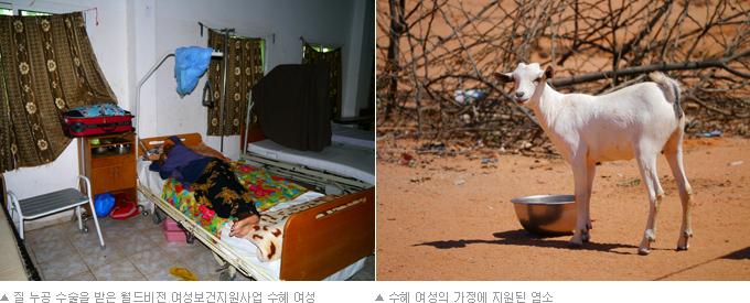 (좌)질 누공 수술을 받은 월드비전 여성보건지원사업 수혜 여성 (우)수혜 여성의 가정에 지원된 염소
